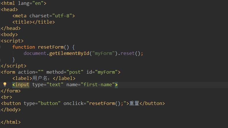 jQuery如何清空form表单数据