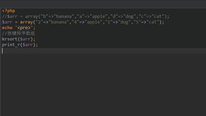 PHP数组如何按键名实现降序排列