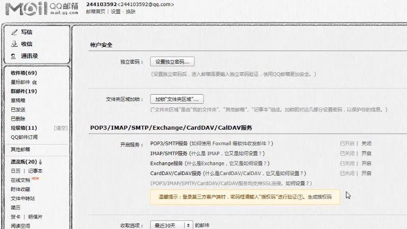 PHP实现发送邮件(一)