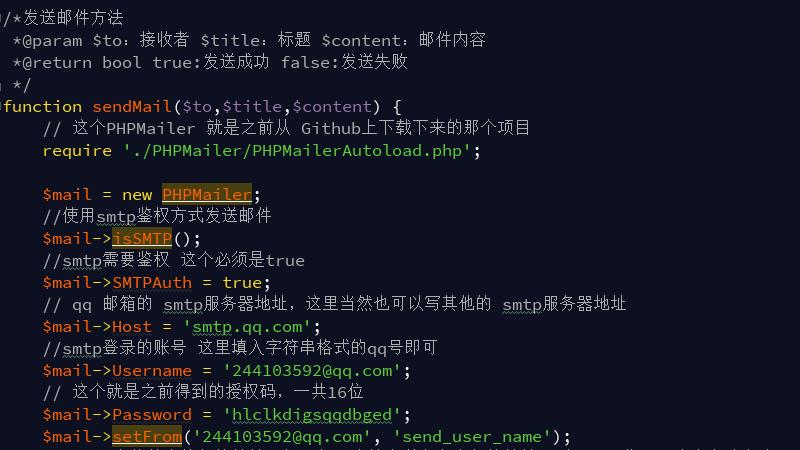 PHP实现发送邮件(二)