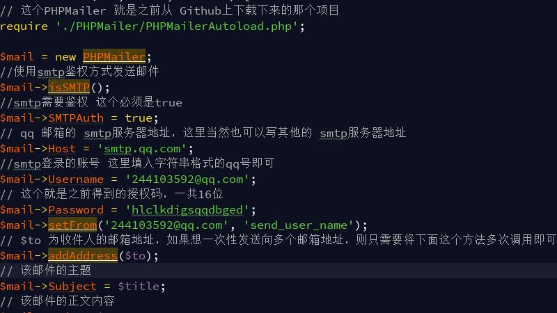 PHP实现发送邮件(三)