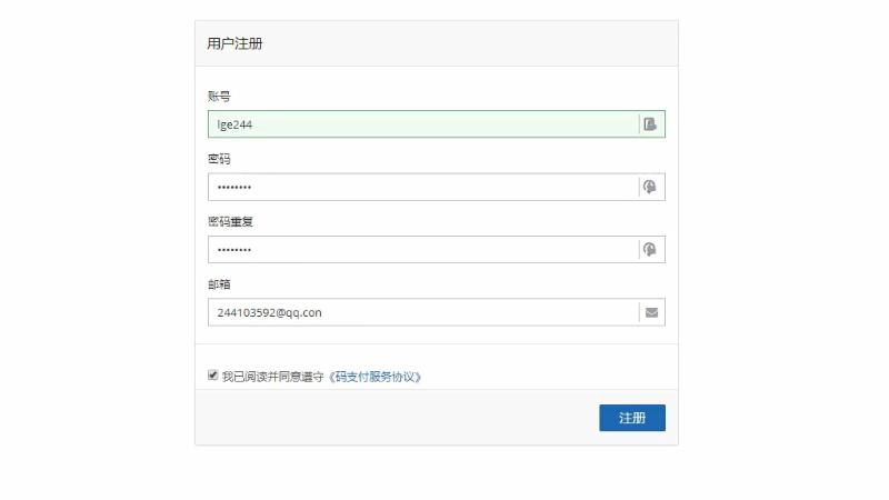 PHP实现个人支付宝支付开发(二)