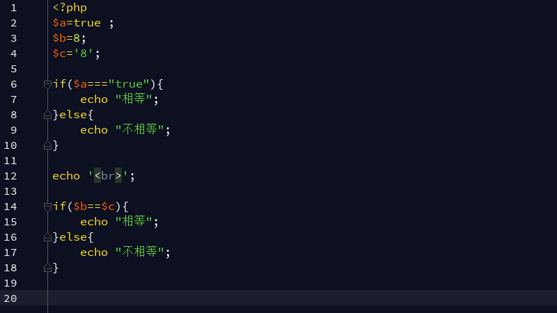 php中全等于和等于的区别