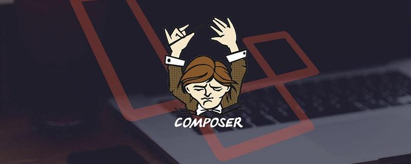 如何设置Laravel Composer Bin目录路径