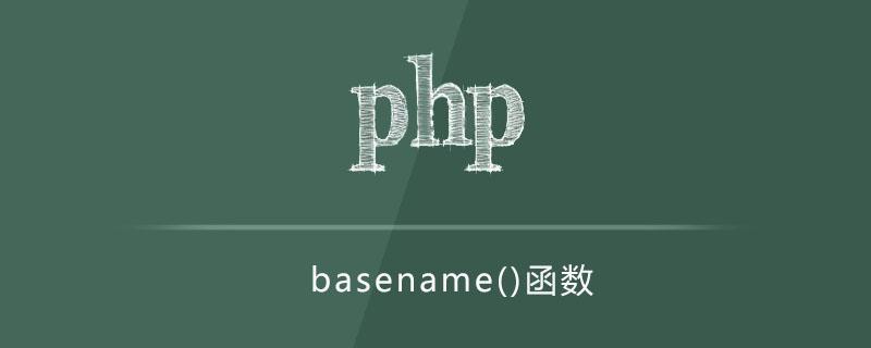 php basename函数怎么用