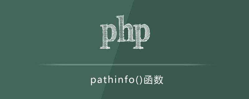 pathinfo函数怎么用