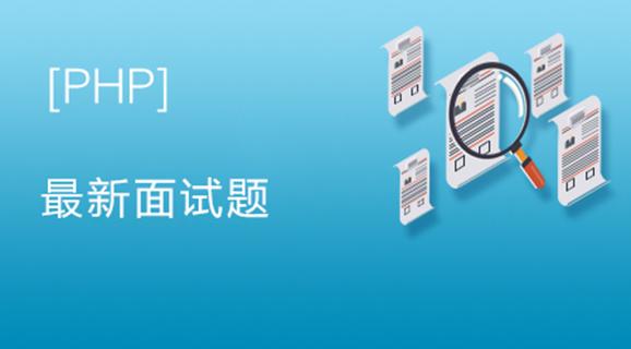 2019年最新PHP面试题汇总(附答案)