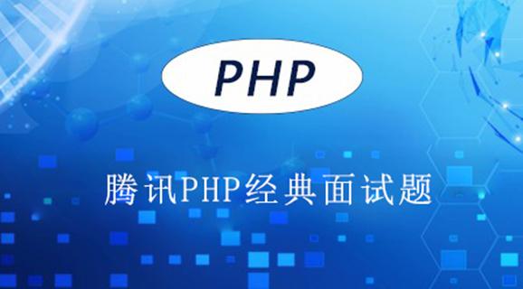 腾讯PHP经典面试题(附答案)