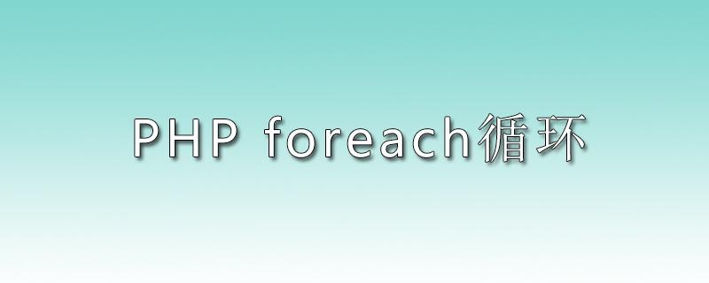 foreach用法是什么?