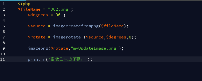 如何在PHP中旋转并保存图像?