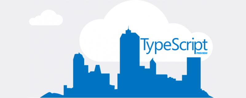 TypeScript中的数据类型有哪些?(代码示例)