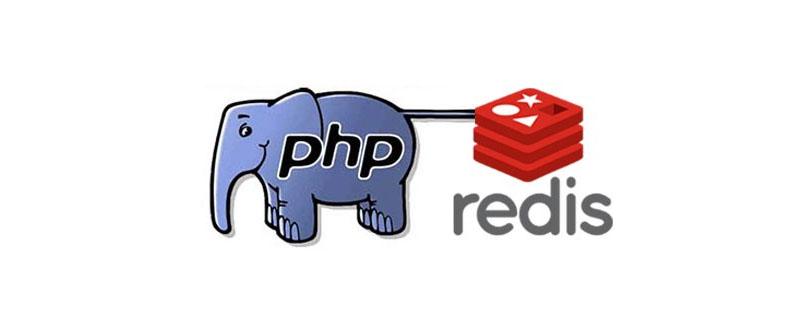 php-redis常用命令总结