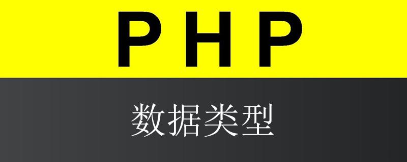 php数据类型有哪些?(代码示例)