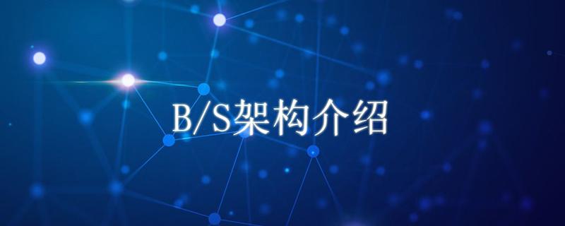 bs架构是什么意思?