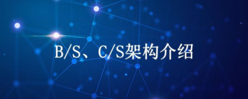 bs与cs架构是什么?