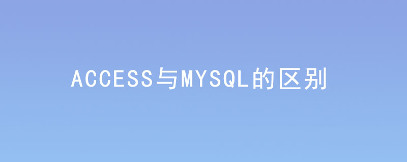 access与mysql的区别