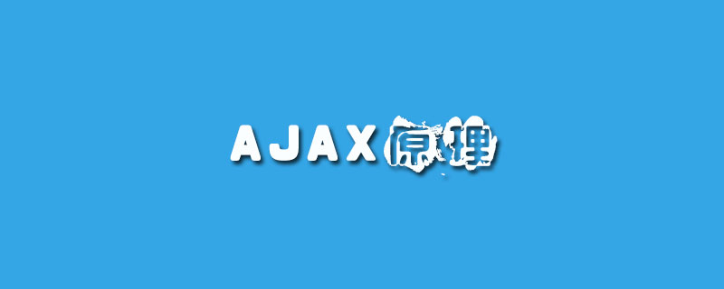ajax原理是什么?