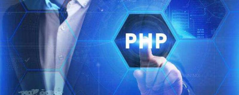 php是编程语言么?