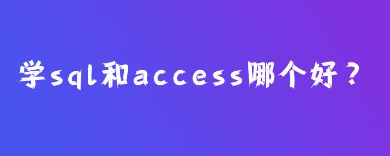 学sql和access哪个好?