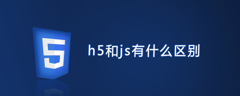 h5和js有什么区别