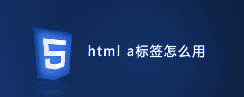 html a标签怎么用
