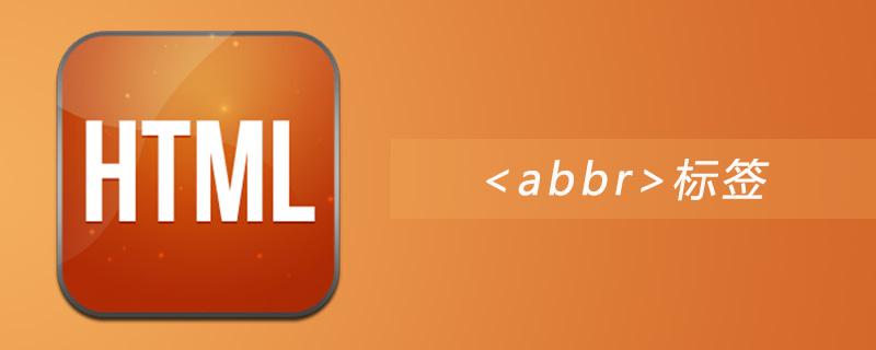 html abbr标签怎么用