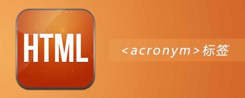 html acronym标签怎么用