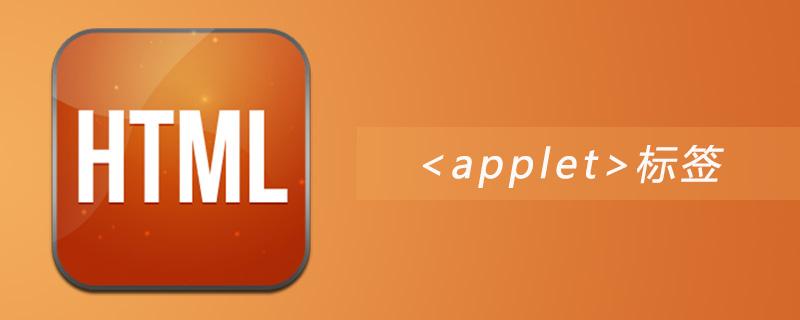 html applet标签怎么用