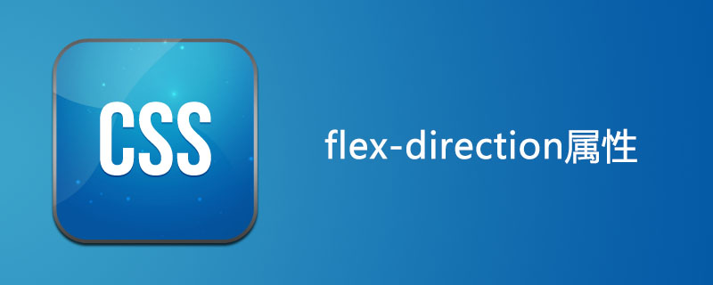 css flex-direction属性怎么用