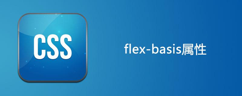 css flex-basis属性怎么用