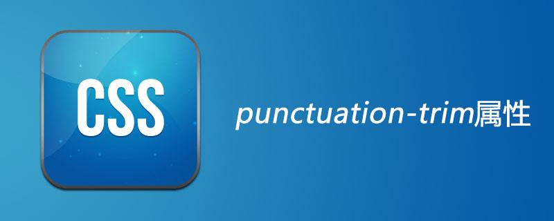 css punctuation-trim属性怎么用