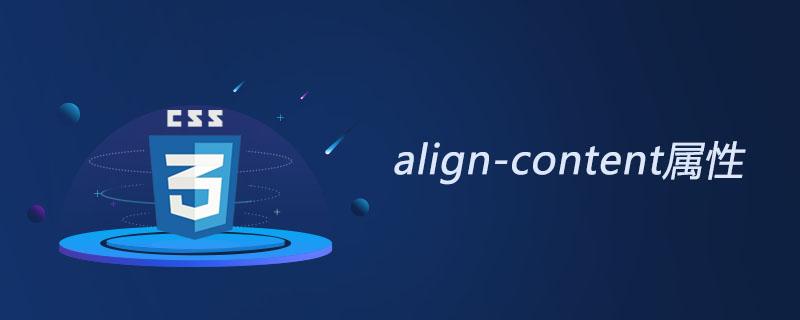 css align-content属性怎么用?
