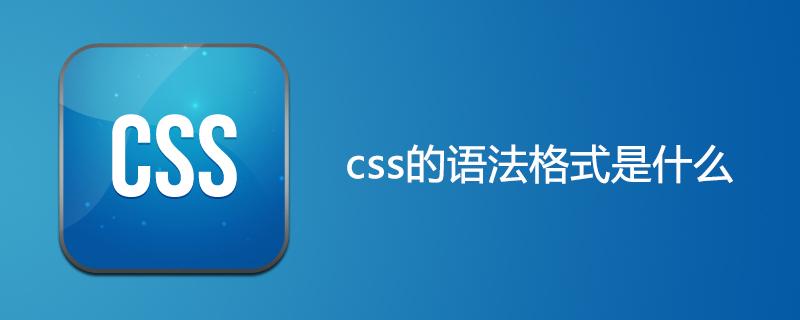 css的语法格式是什么
