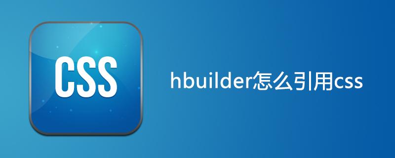 hbuilder怎么引用css