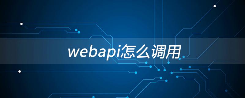 webApi怎么调用