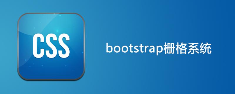 什么是bootstrap柵格系統