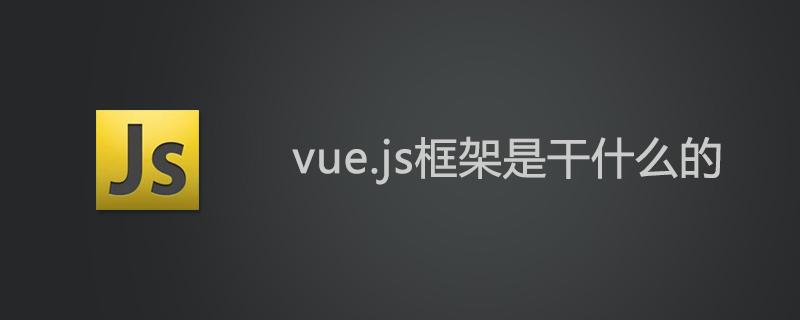 vue.js框架是干什么的