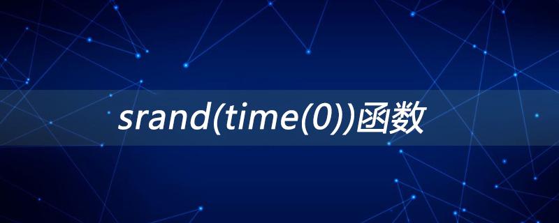 srand(time(0))函数是什么意思