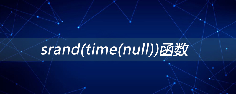 srand(time(null))函数是什么意思