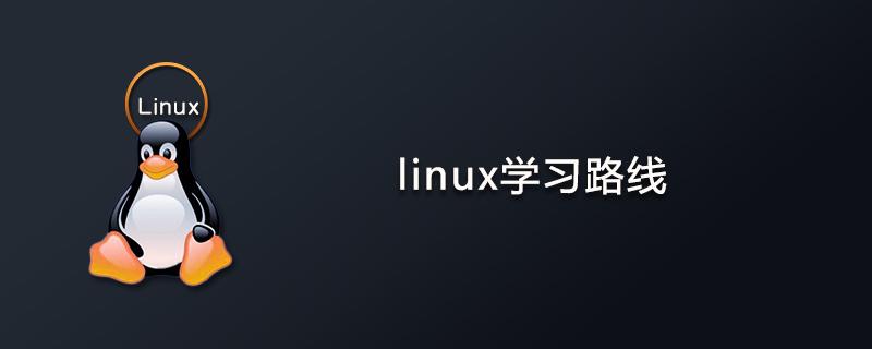 linux学习路线