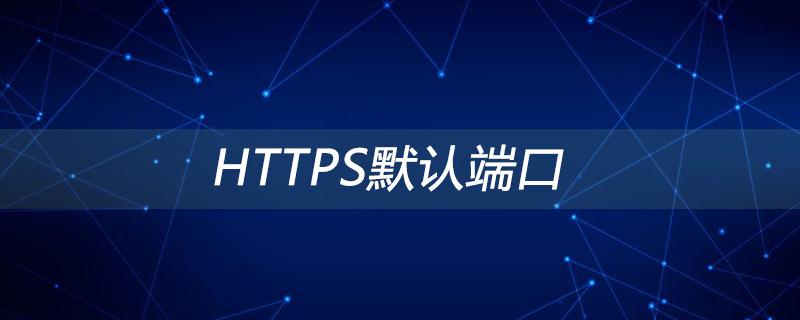 HTTPS默认端口是什么