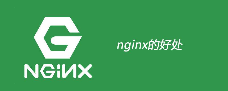 nginx的好处有哪些