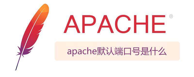 apache默认端口号是什么