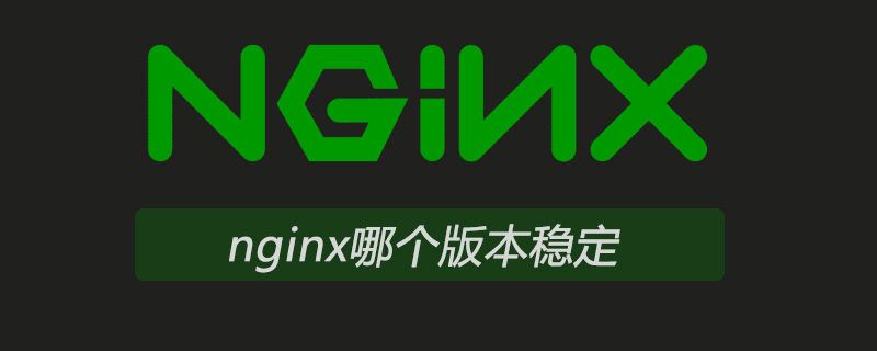 nginx哪个版本稳定