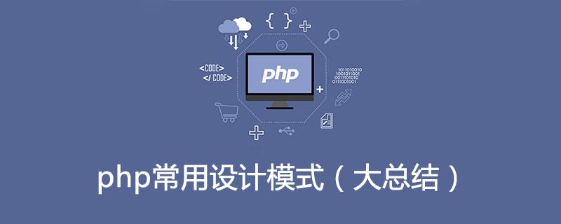 php常用设计模式(大总结)