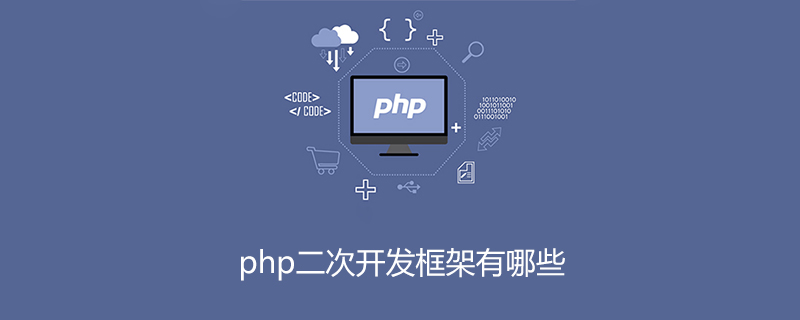 php二次開發框架有哪些