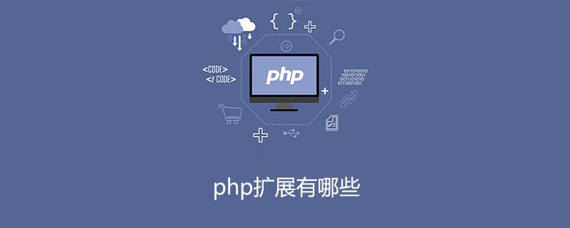 php擴展有哪些