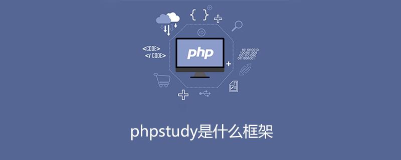 phpstudy是什么框架