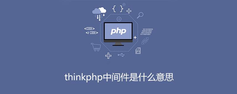 thinkphp中间件是什么意思