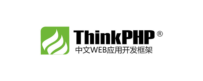 thinkphp是什么框架
